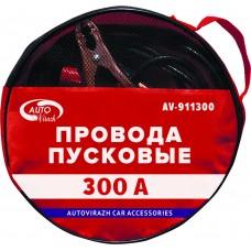 "Провода пусковые 300 А, в сумке ПВХ ""AUTOVIRAZH"" AV-911300"