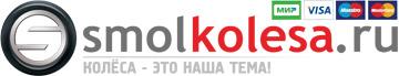 Смолколеса - магазин шин и дисков в Смоленске